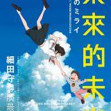 Movie, 未来のミライ(日本, 2018) / 未來的未來(台) / Mirai(英文), 電影海報, 台灣