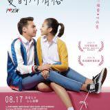 Movie, Posesif(印尼, 2017) / 愛的所有格(台) / 有一種愛叫佔有(香港) / 恋爱所有格(網路), 電影海報, 台灣