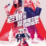 The Spy Who Dumped Me(美國, 2018) / 老娘也要當間諜(台) / 行動代號:特工EX(香港) / 我的间谍前男友(網路)
