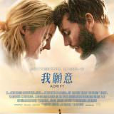Movie, Adrift(美國, 2018) / 我願意(台) / 漂流心海(香港) / 惊涛飓浪(網路), 電影海報, 台灣