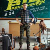 Movie, 大師兄(香港, 2018) / 大師兄(台) / 大师兄(中國) / Big Brother(英文), 電影海報, 台灣