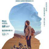Movie, Eye on Juliet(加拿大.法國.摩洛哥, 2017) / 地球另一端的守候(台) / 目视朱丽叶(網路), 電影海報, 台灣