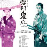 Movie, 隠し剣 鬼の爪(日本, 2004) / 隱劍鬼爪(台) / The Hidden Blade(英文), 電影海報, 台灣