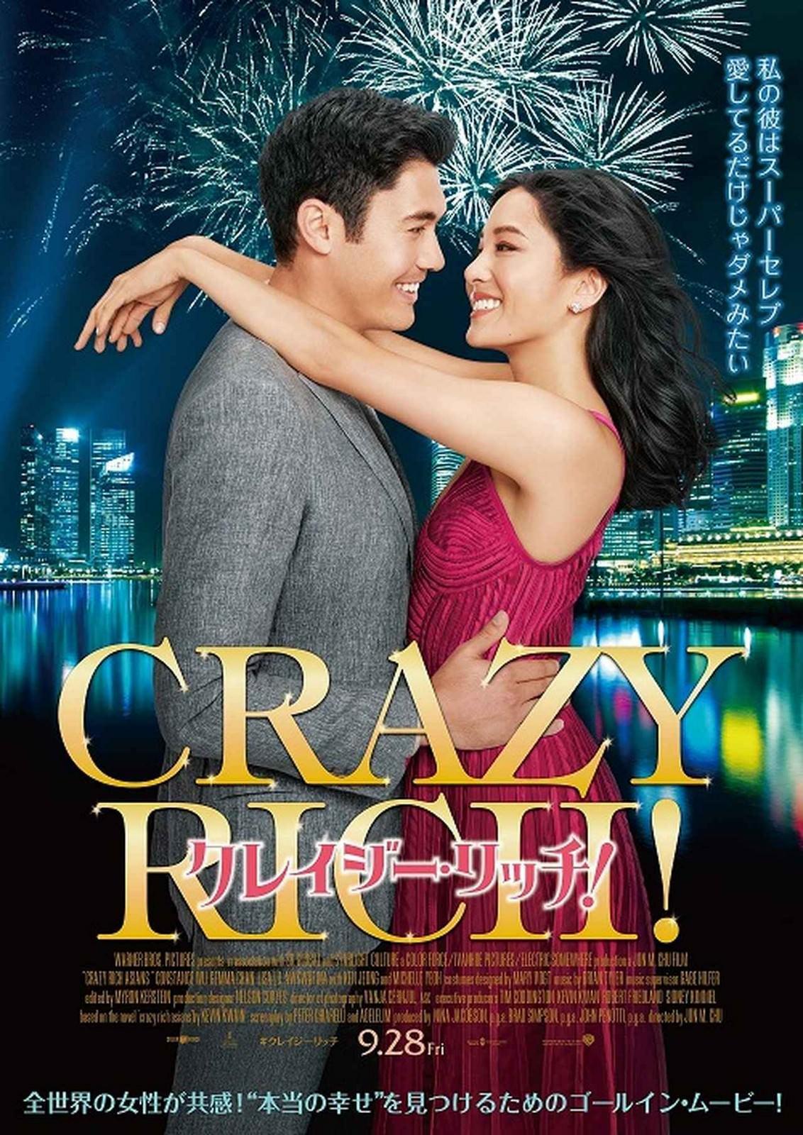 Movie, Crazy Rich Asians(美國, 2018) / 瘋狂亞洲富豪(台) / 我的超豪男友(港) / 摘金奇缘(網), 電影海報, 日本