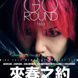 Movie, HURRY GO ROUND(日本, 2018) / hide:來春之約(台) / hide的生與死(香港) / Hurry Go Round(英文) / 匆匆而去(網路), 電影海報, 台灣