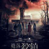 Movie, Los olvidados(阿根廷.紐西蘭, 2017) / 遺落殺鎮(台) / What The Waters Left Behind(英文) / 退水之后(網路), 電影海報, 台灣