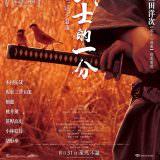 Movie, 武士の一分(日本, 2006) / 武士的一分(台) / Love and Honor(英文), 電影海報, 台灣