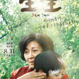 Movie, 生生(台灣, 2017) / Sen Sen(英文), 電影海報, 台灣