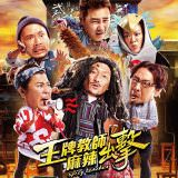 Movie, 王牌教師麻辣出擊(台灣, 2018) / Spicy Teacher(英文), 電影海報, 台灣