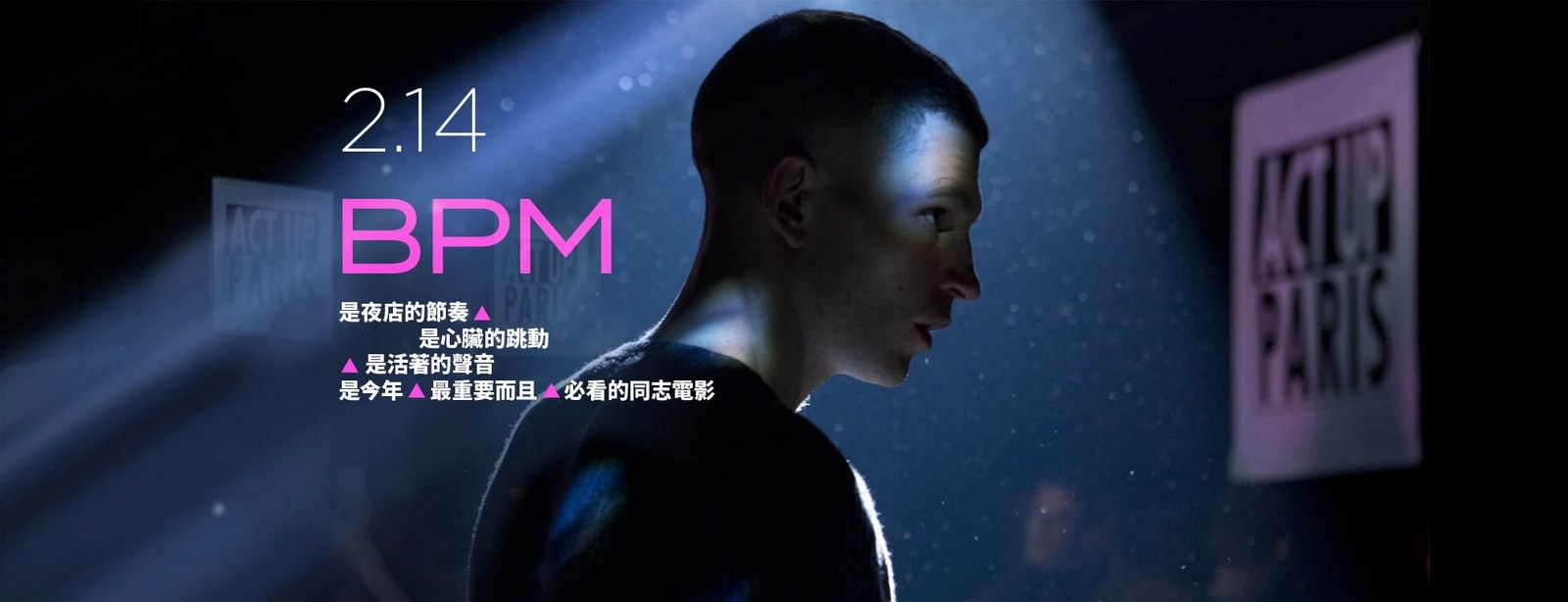 Movie, 120 battements par minute(法國) / BPM(台) / 每分钟120击(網), 電影海報, 台灣, 橫版