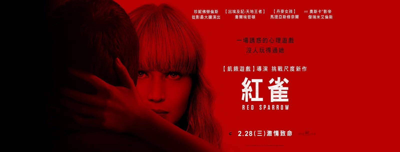Movie, Red Sparrow(美國) / 紅雀(台) / 红雀特工(港), 電影海報, 台灣, 橫版