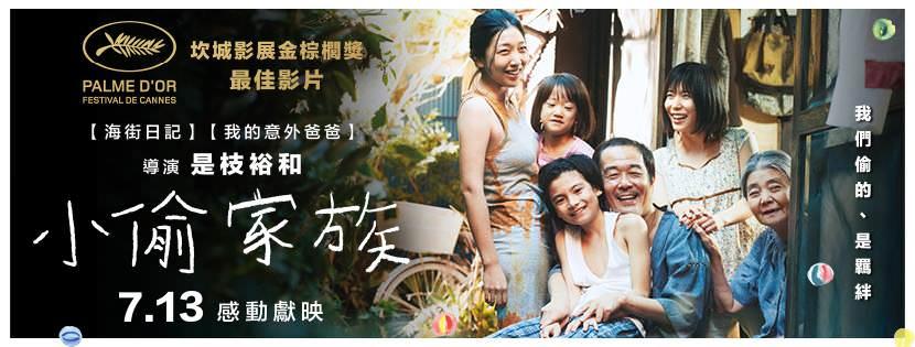 Movie, 万引き家族(日本, 2018) / 小偷家族(台) / Shoplifters(英文), 電影海報, 台灣, 橫版