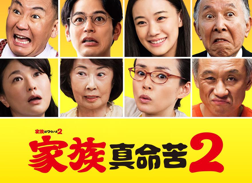 Movie, 家族はつらいよ2(日本, 2017) / 家族真命苦2(台) / 麻煩家族2(港) / What a Wonderful Family! II(英文) / 家族之苦2(網), 電影海報, 台灣, 橫版