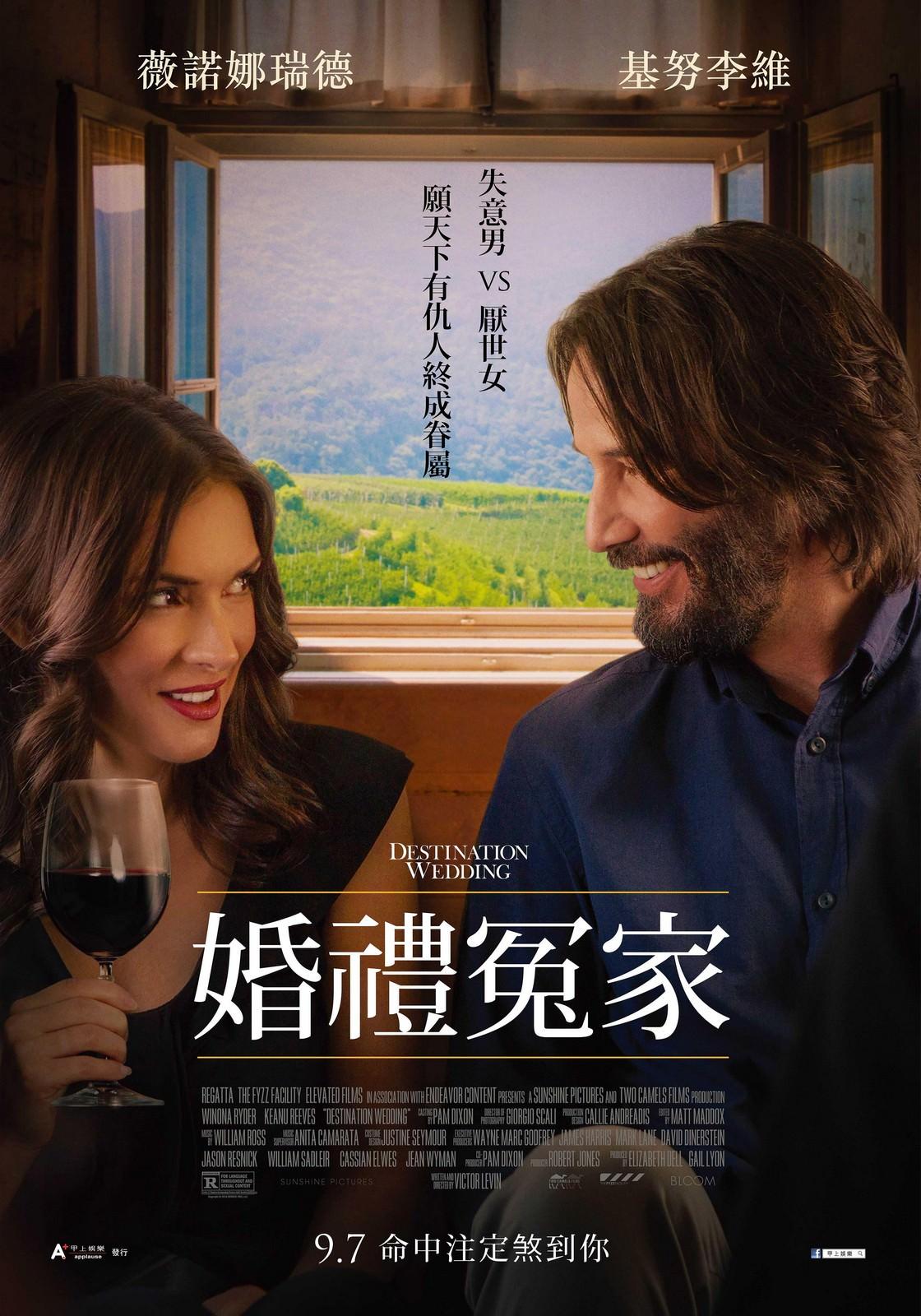 Movie, Destination Wedding(美國, 2018) / 婚禮冤家(台) / 婚禮進行識(港) / 终点的婚礼(網), 電影海報, 台灣
