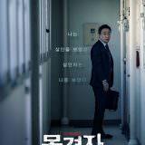 Movie, 목격자(韓國, 2018) / 致命目擊(台) / The Witness(英文) / 目击者(網), 電影海報, 韓國