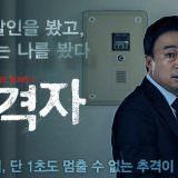 Movie, 목격자(韓國, 2018) / 致命目擊(台) / The Witness(英文) / 目击者(網), 電影海報, 韓國, 橫版