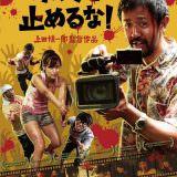 Movie, カメラを止めるな!(日本, 2017) / 一屍到底(台) / 屍殺片場(港) / One Cut of the Dead(英文) / 摄影机不要停!(網), 電影DM