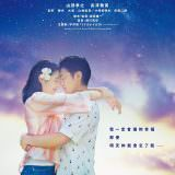 Movie, 50回目のファーストキス(日本, 2018) / 我們的50次初吻(台) / 50次初吻(香港) / 50 First Kisses(英文), 電影海報, 台灣