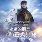 Movie, Belle et Sébastien 3, le dernier chapitre(法國, 2018) / 永遠的朋友:靈犬貝兒(台) / Belle and Sebastian, Friends for Life(英文) / 灵犬雪莉3(英文), 電影海報, 台灣