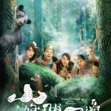 Movie, 山的那一邊(台灣, 2018) / Hidden Treasures in the Mountain(英文), 電影海報, 台灣