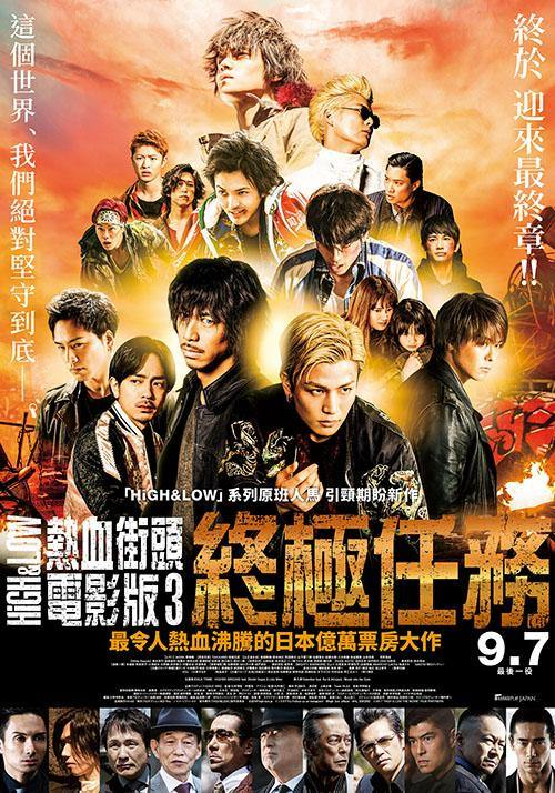 HiGH&LOW THE MOVIE 3 / FINAL MISSION(日本, 2017) / HiGH & LOW熱血街頭電影版3:終極任務(台) / High & Low: The Movie 3 – Final Mission(英文) / 热血街区电影版3:终极任务(網)