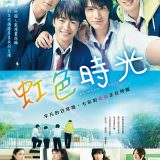Movie, 虹色デイズ(日本, 2018) / 虹色時光(台) / Rainbow Days(英文), 電影海報, 台灣