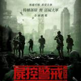 Movie, Redcon-1(英國, 2018) / 屍控警戒(台), 電影海報, 台灣