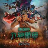 Movie, 9 ศาสตรา(泰國, 2018) / 暹羅訣:九神戰甲(台) / 暹罗决:九神战甲(中國) / The Legend of Muay Thai: 9 Satra(英文), 電影海報, 台灣