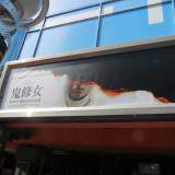 Movie, The Nun(美國, 2018) / 鬼修女(台) / 詭修女(港) / 修女(網), 廣告看板, 日新威秀