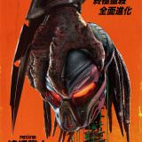Movie, The Predator(美國, 2018) / 終極戰士:掠奪者(台) / 铁血战士(中國) / 鐵血戰士:血獸進化(香港), 電影海報, 台灣