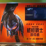 Movie, The Predator(美國, 2018) / 終極戰士:掠奪者(台) / 铁血战士(中) / 鐵血戰士:血獸進化(港), 廣告看板, 哈拉影城