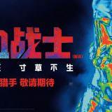 Movie, The Predator(美國, 2018) / 終極戰士:掠奪者(台) / 铁血战士(中) / 鐵血戰士:血獸進化(港), 電影海報, 中國, 橫版