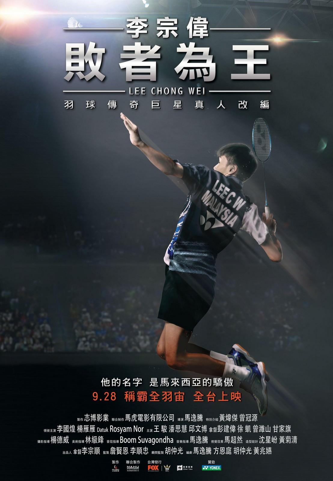 Movie, Lee Chong Wei: Rise of the Legend(馬來西亞, 2018) / 李宗偉:敗者為王(台) / 李宗伟:败者为王(中), 電影海報, 台灣