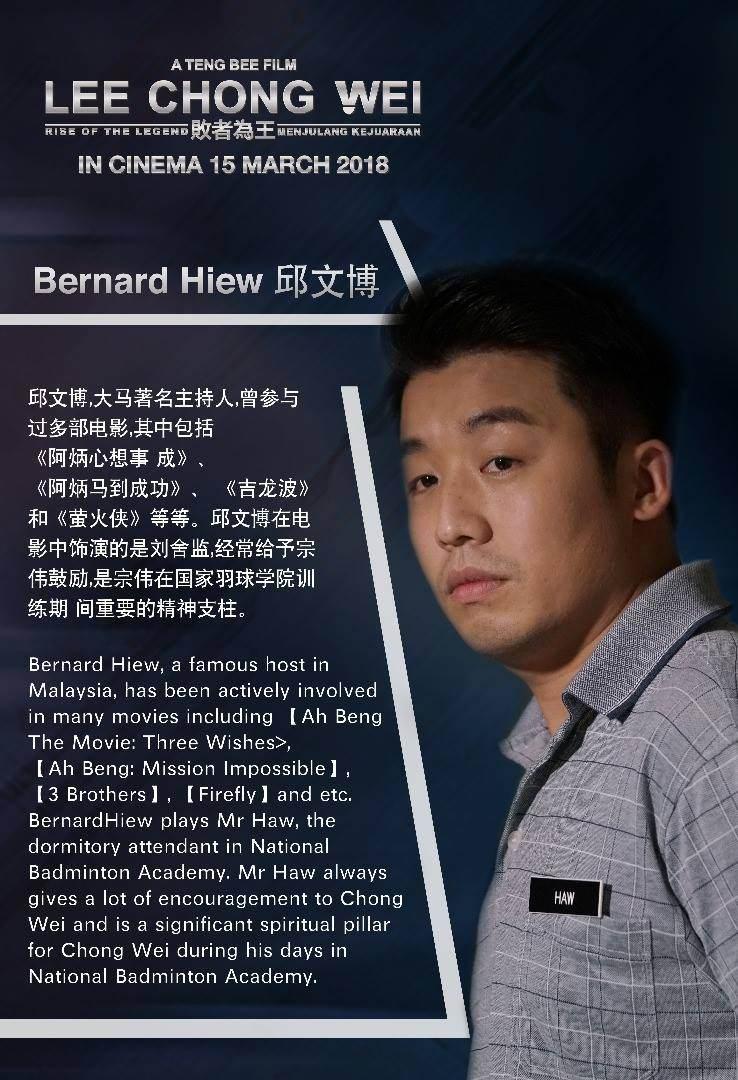 Movie, Lee Chong Wei: Rise of the Legend(馬來西亞, 2018) / 李宗偉:敗者為王(台) / 李宗伟:败者为王(中), 角色介紹卡