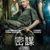Movie, Al final del túnel(西班牙.阿根廷, 2016) / 密謀(台) / At the End of the Tunnel(英文) / 隧道尽头(網路), 電影海報, 台灣