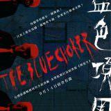 Movie, 藍色項圈(台灣, 2018) / The Blue Choker(英文), 電影海報, 台灣