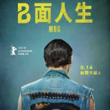 Movie, Twarz(波蘭, 2018) / B面人生(台) / 假面人間(香港) / Mug(英文) / 面目(網路), 電影海報, 台灣