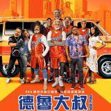 Movie, Uncle Drew(美國, 2018) / 德魯大叔(台) / 街頭祖霸王(香港), 電影海報, 台灣