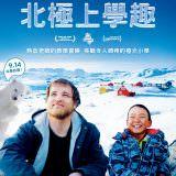 Movie, Une année polaire(法國, 2018) / 北極上學趣(台) / A Polar Year(英文) / 极地一年(網路), 電影海報, 台灣