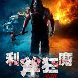 Movie, Victor Crowley(美國, 2017) / 利斧狂魔(台) / 短柄斧4(網路), 電影海報, 台灣