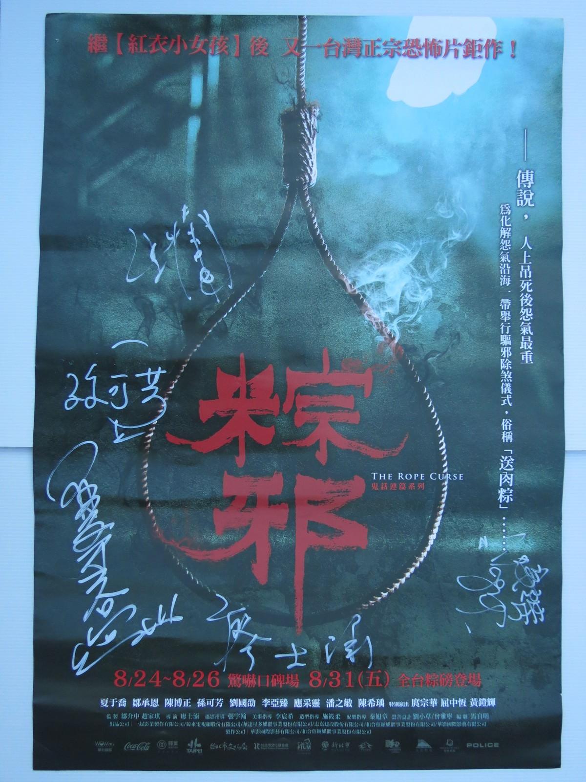 Movie, 粽邪(台灣, 2018) / The Rope Curse(英文), 實體海報, 簽名海報
