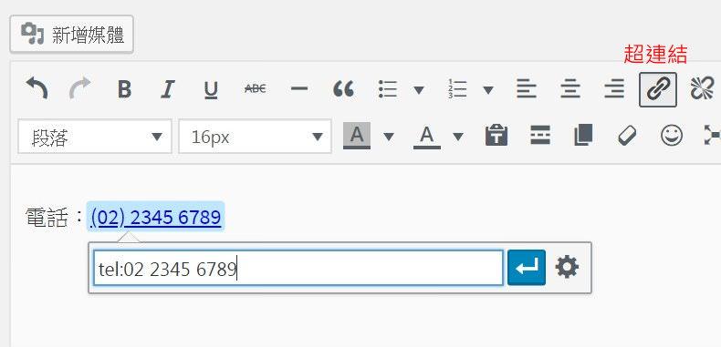 如何讓網頁/部落格提供直接撥打電話服務?