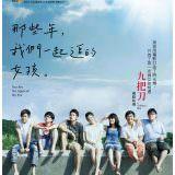 Movie, 那些年,我們一起追的女孩(台灣, 2011) / 那些年,我们一起追的女孩(中), You're The Apple Of My Eye(英文), 電影海報, 台灣