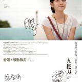 Movie, 那些年,我們一起追的女孩(台灣, 2011) / 那些年,我们一起追的女孩(中), You're The Apple Of My Eye(英文), 電影海報, 香港