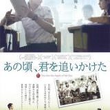 Movie, 那些年,我們一起追的女孩(台灣, 2011) / 那些年,我们一起追的女孩(中), You're The Apple Of My Eye(英文), 電影海報, 日本