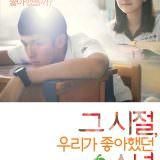 Movie, 那些年,我們一起追的女孩(台灣, 2011) / 那些年,我们一起追的女孩(中), You're The Apple Of My Eye(英文), 電影海報, 韓國