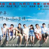 Movie, 那些年,我們一起追的女孩(台灣, 2011) / 那些年,我们一起追的女孩(中), You're The Apple Of My Eye(英文), 電影海報, 台灣, 橫版