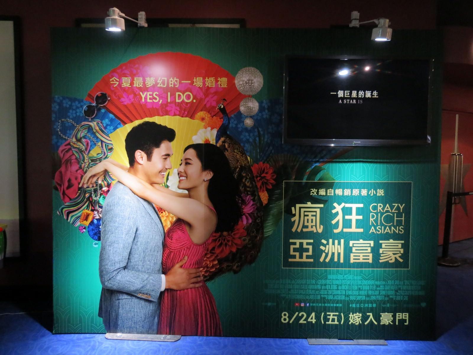 Movie, Crazy Rich Asians(美國, 2018) / 瘋狂亞洲富豪(台) / 我的超豪男友(港) / 摘金奇缘(網), 廣告看板, 華威天母影城