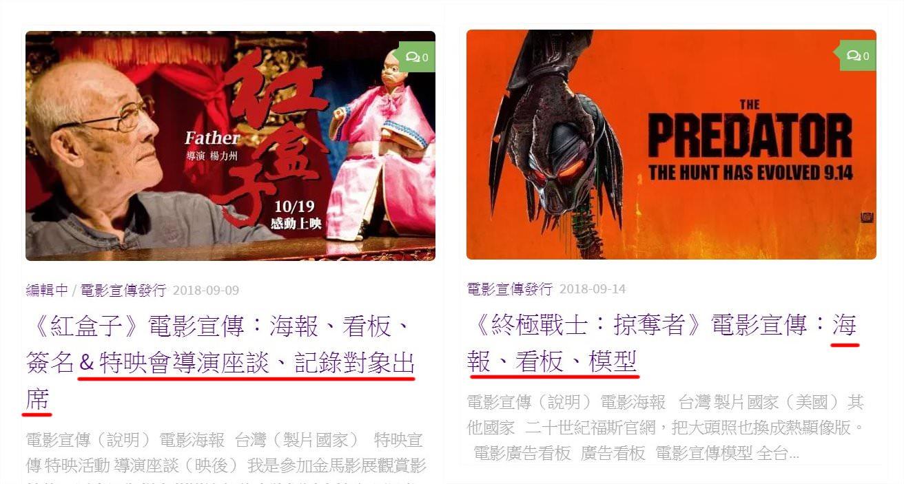 電影宣傳發行文章說明