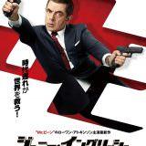 Movie, Johnny English Strikes Again(英國.法國.美國, 2018) / 凸搥特派員:三度出擊(台) / 特務戇J:神級歸位(港) / 憨豆特工3(網), 電影海報, 日本